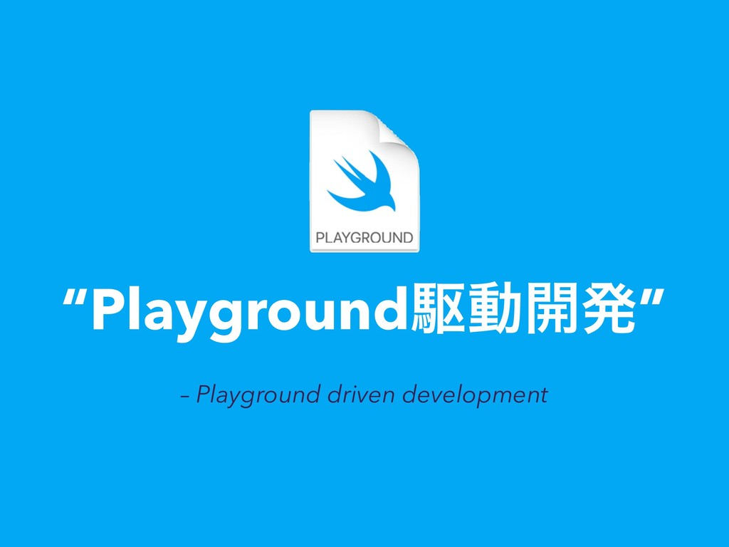 "– Playground driven development ""Playgroundۦಈ։ൃ"""