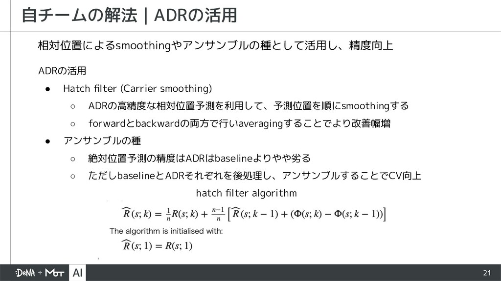 ADRの活用 ● Hatch filter (Carrier smoothing) ○ ADRの...