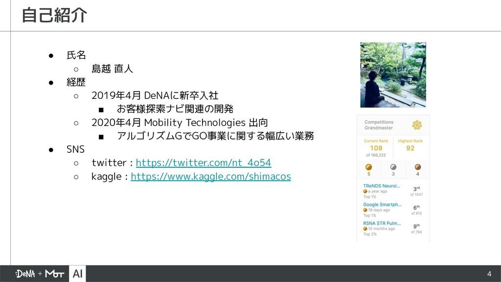 4 自己紹介 ● 氏名 ○ 島越 直人 ● 経歴 ○ 2019年4月 DeNAに新卒入社 ■ ...