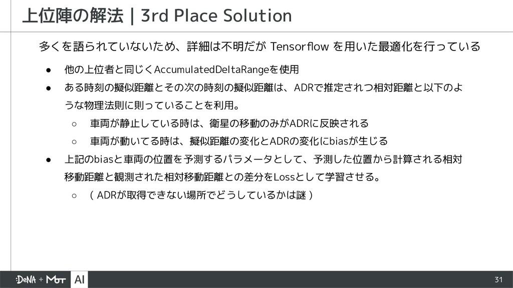 31 上位陣の解法   3rd Place Solution 多くを語られていないため、詳細は...