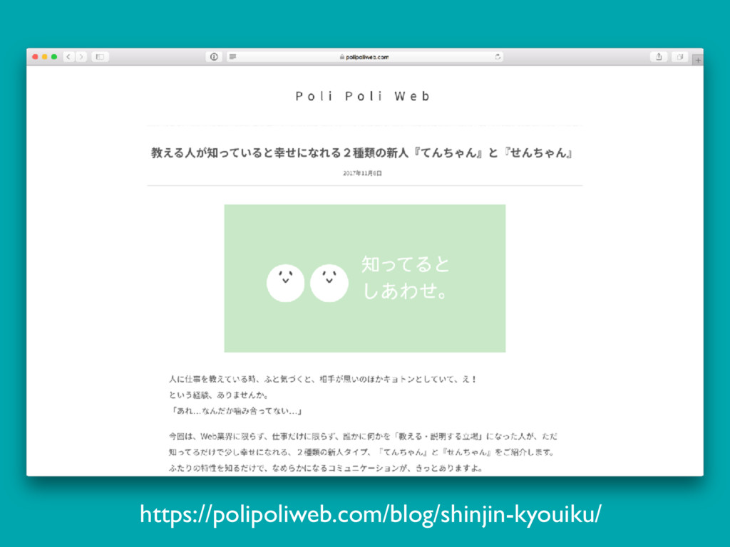 https://polipoliweb.com/blog/shinjin-kyouiku/