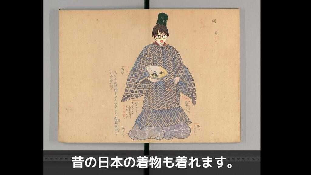 昔の日本の着物も着れます。