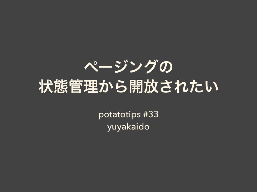 ϖʔδϯάͷ ঢ়ଶཧ͔Β։์͞Ε͍ͨ potatotips #33 yuyakaido