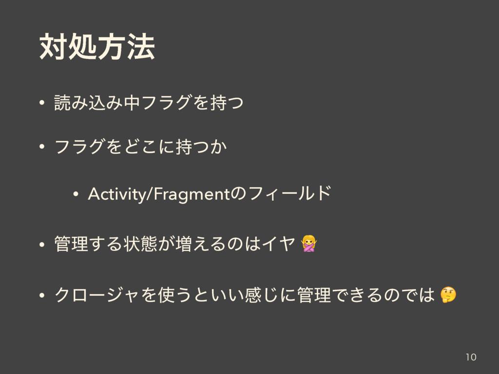 ରॲํ๏ • ಡΈࠐΈதϑϥάΛͭ • ϑϥάΛͲ͜ʹ͔ͭ • Activity/Frag...