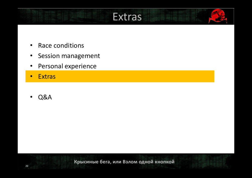 20 Extras • Race conditions • Session managemen...