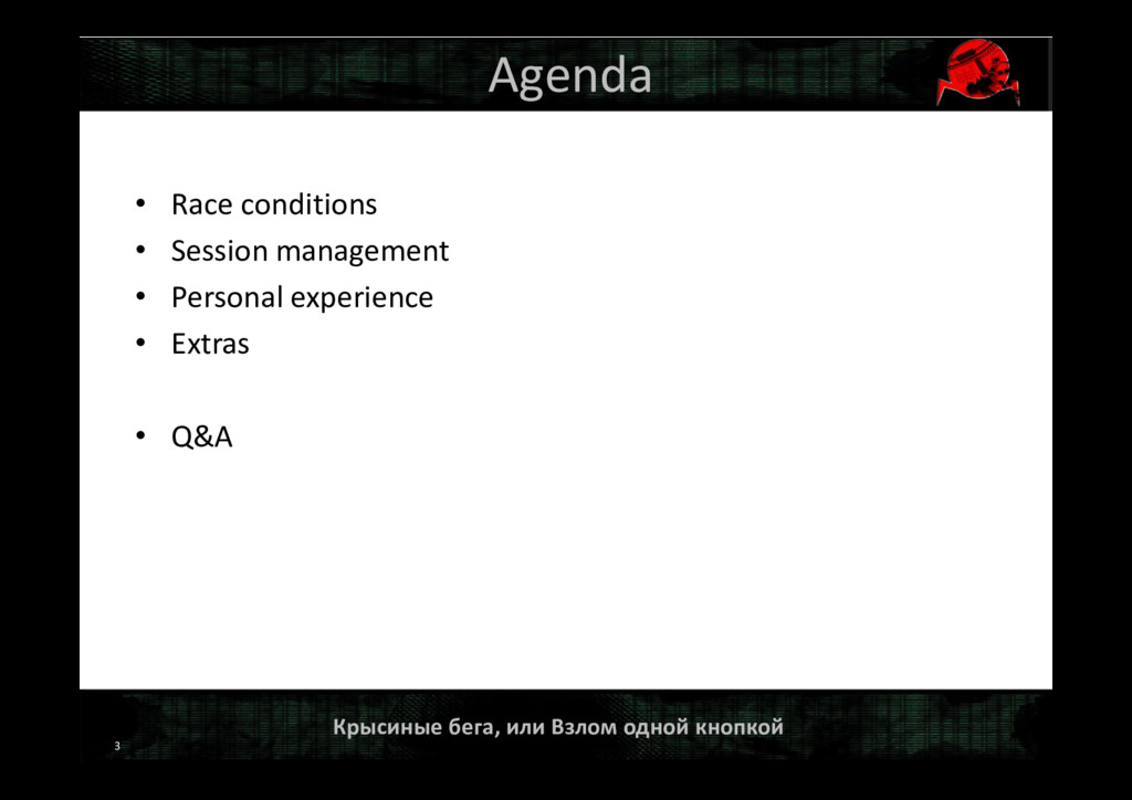 3 Agenda • Race conditions • Session management...