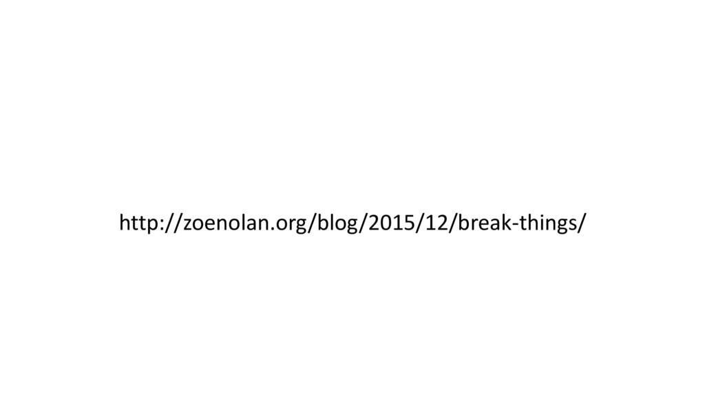 http://zoenolan.org/blog/2015/12/break-things/
