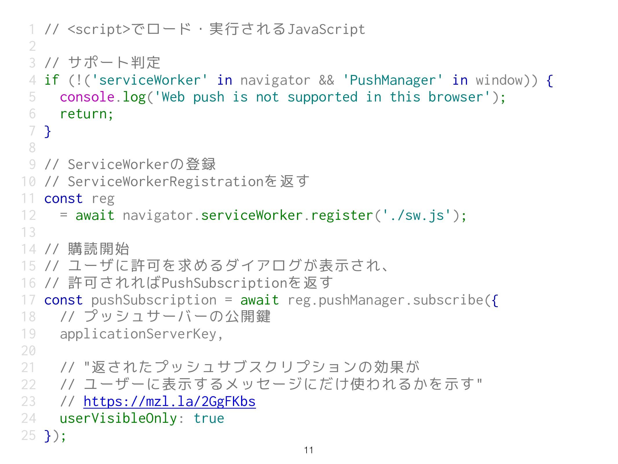 1 // <script>でロード・実行されるJavaScript 2 3 // サポート判定...