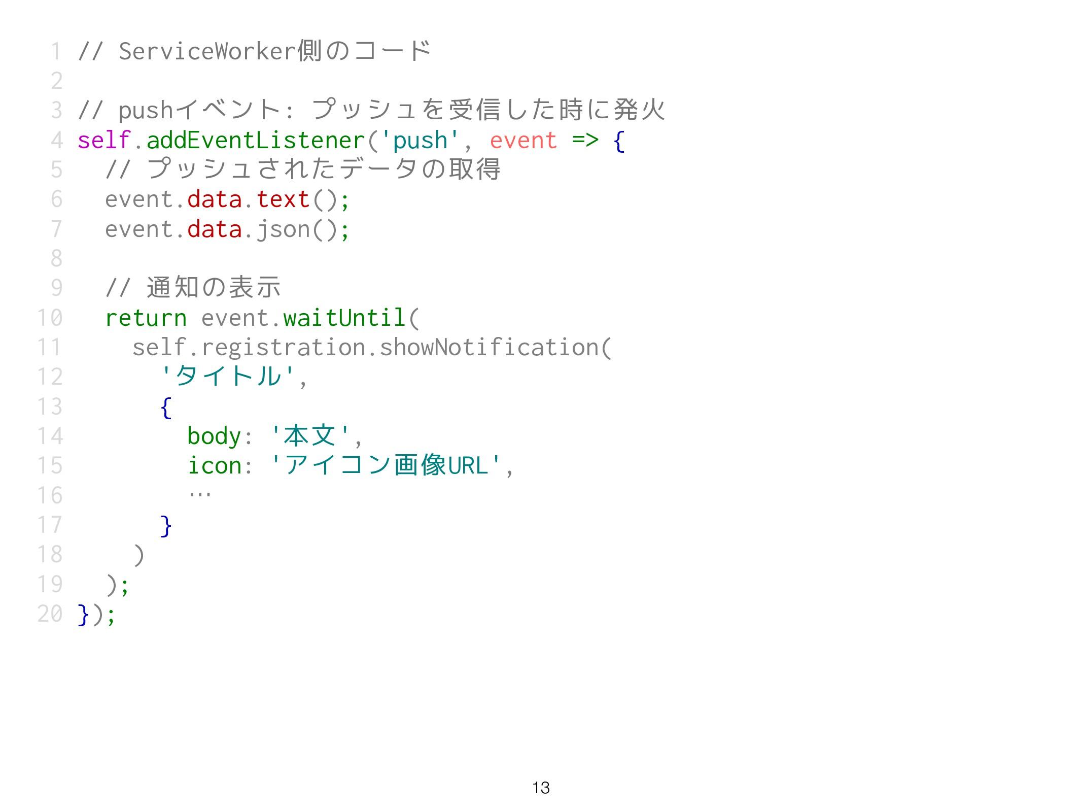 1 // ServiceWorker側のコード 2 3 // pushイベント: プッシュを受...