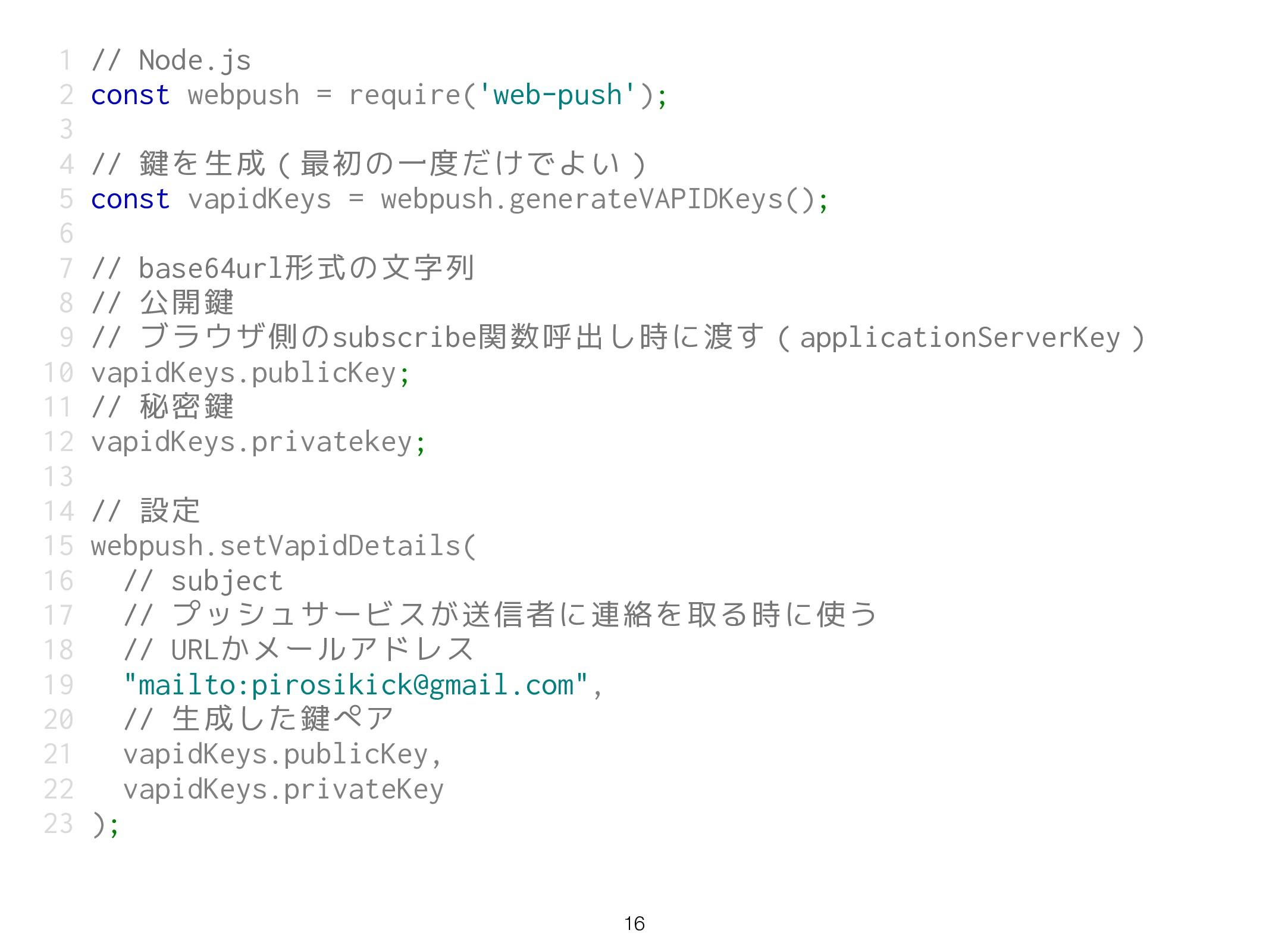1 // Node.js 2 const webpush = require('web-pus...