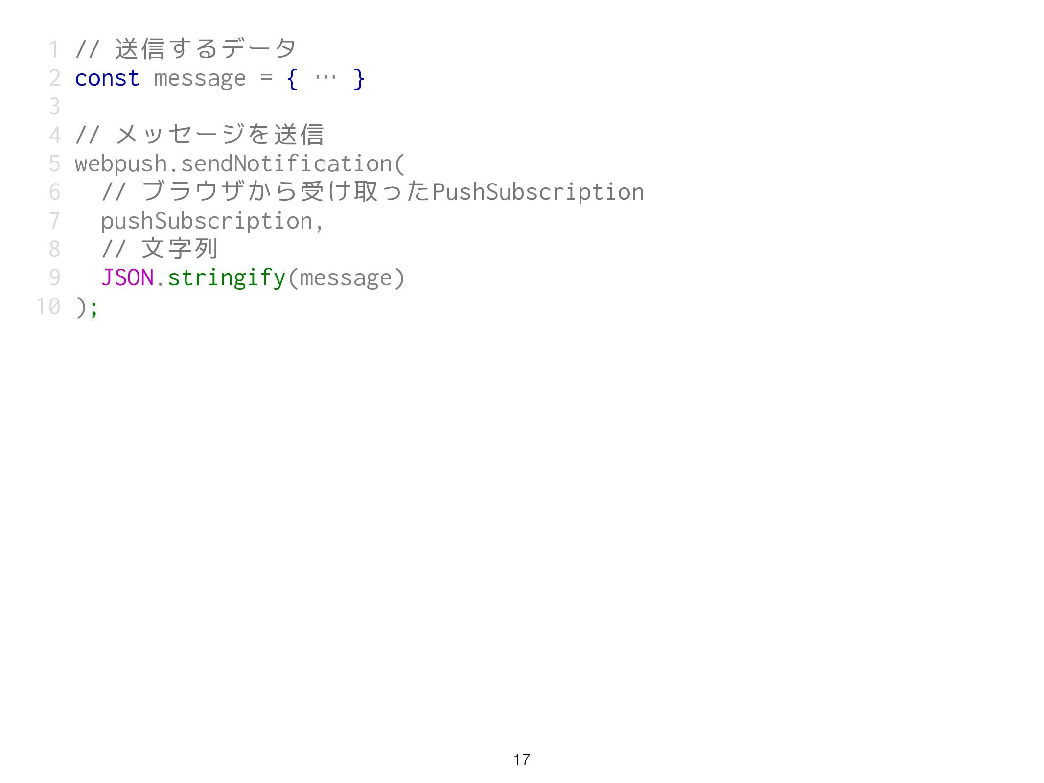 1 // 送信するデータ 2 const message = { … } 3 4 // メッセ...
