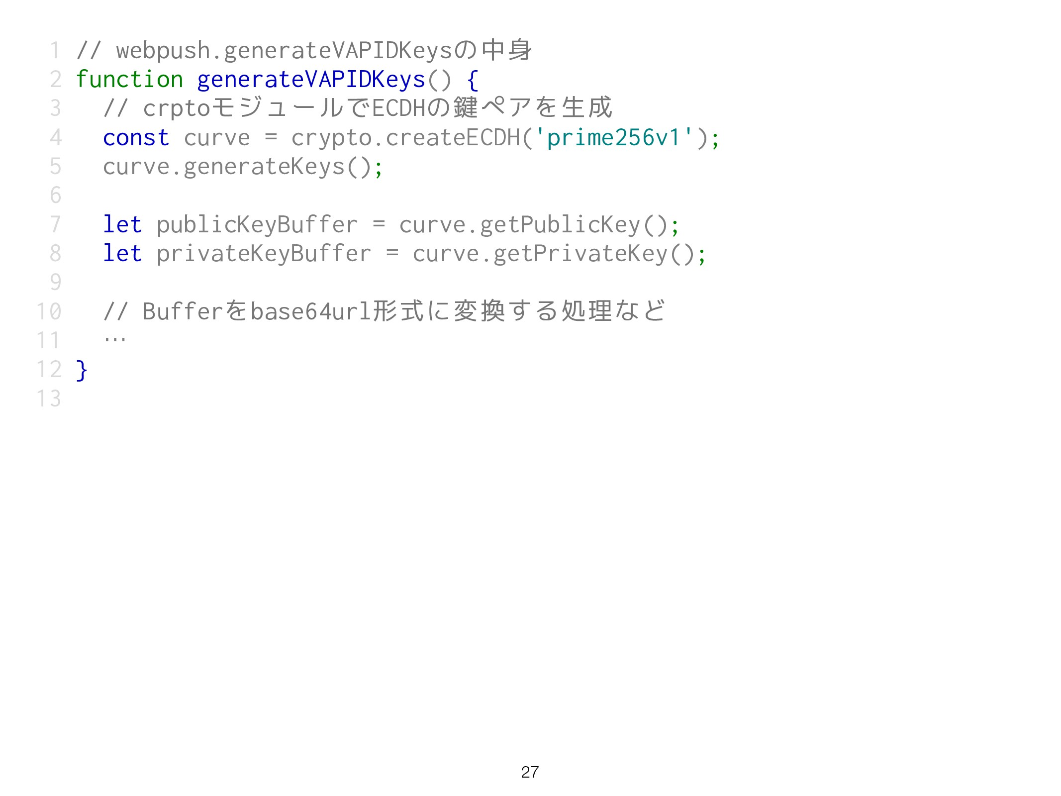 1 // webpush.generateVAPIDKeysの中身 2 function ge...