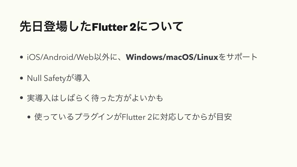 ઌొͨ͠Flutter 2ʹ͍ͭͯ • iOS/Android/WebҎ֎ʹɺWindow...