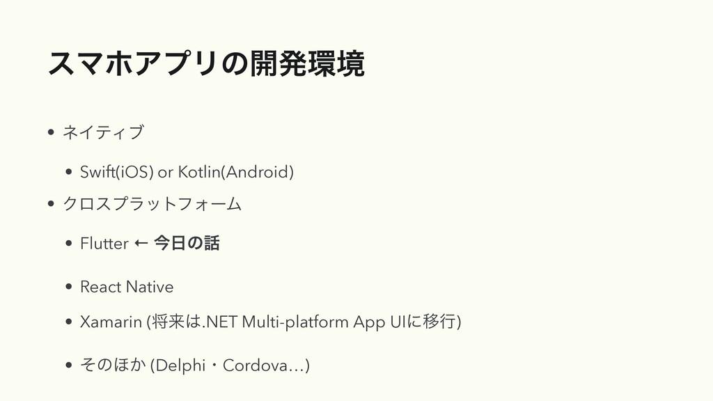 εϚϗΞϓϦͷ։ൃڥ • ωΠςΟϒ   • Swift(iOS) or Kotlin(An...