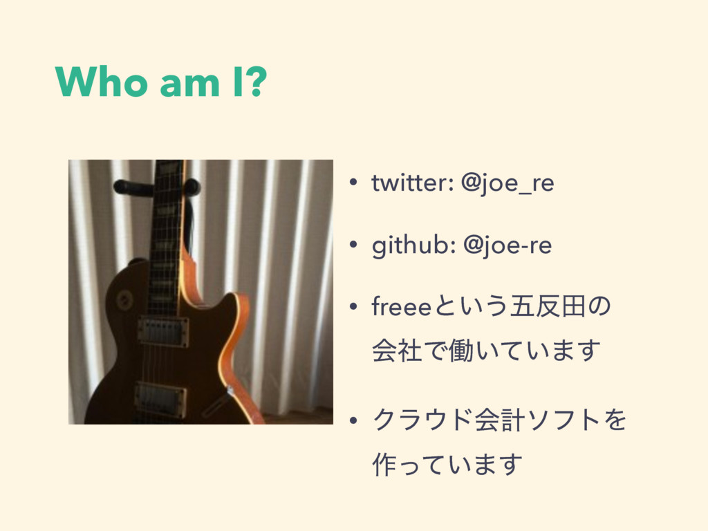 Who am I? • twitter: @joe_re • github: @joe-re ...