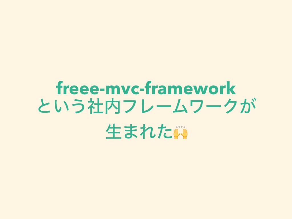freee-mvc-framework ͱ͍͏ࣾϑϨʔϜϫʔΫ͕ ੜ·Εͨ