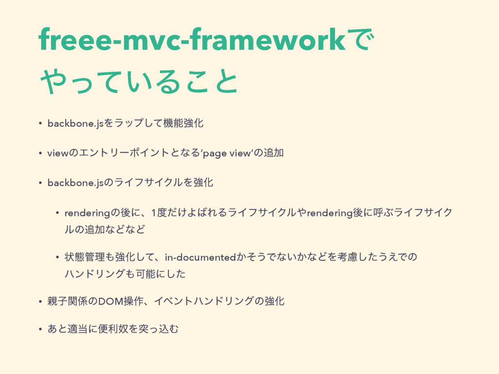 freee-mvc-frameworkͰ ͍ͬͯΔ͜ͱ • backbone.jsΛϥοϓ...