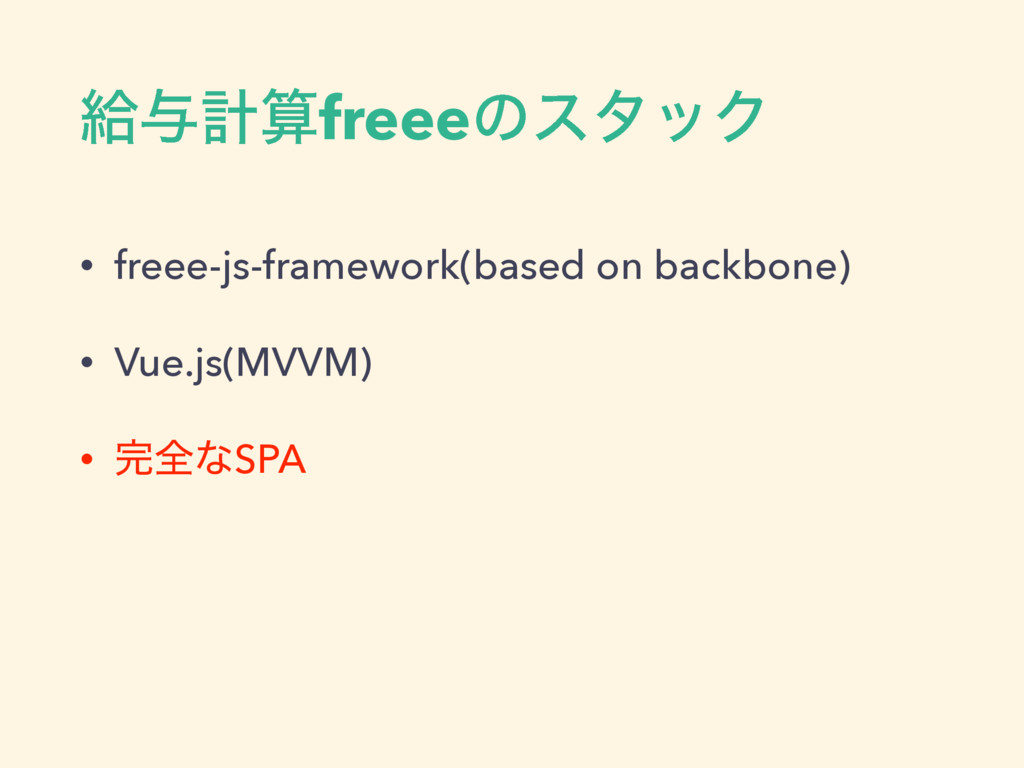 څ༩ܭࢉfreeeͷελοΫ • freee-js-framework(based on ba...