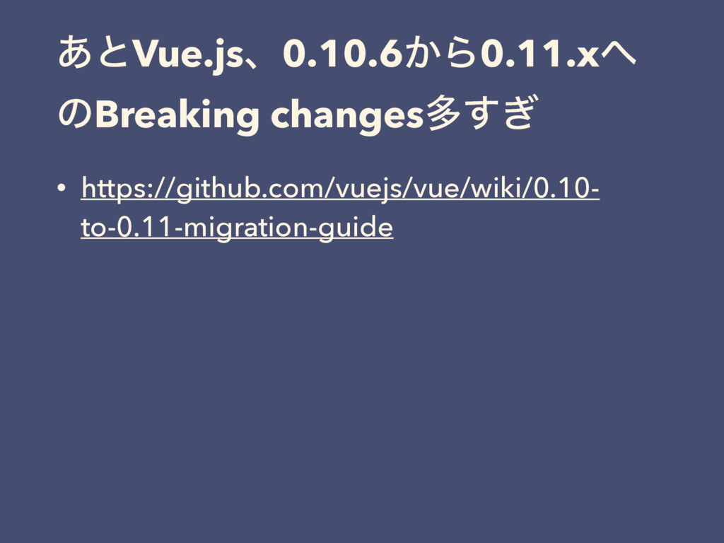 ͋ͱVue.jsɺ0.10.6͔Β0.11.x΁ ͷBreaking changesଟ͗͢ •...