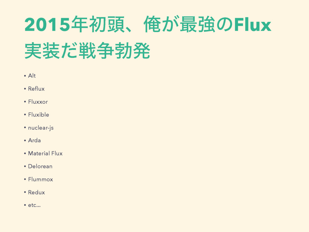 2015ॳ಄ɺԶ͕࠷ڧͷFlux ࣮ͩઓ૪ຄൃ • Alt • Reflux • Fluxx...
