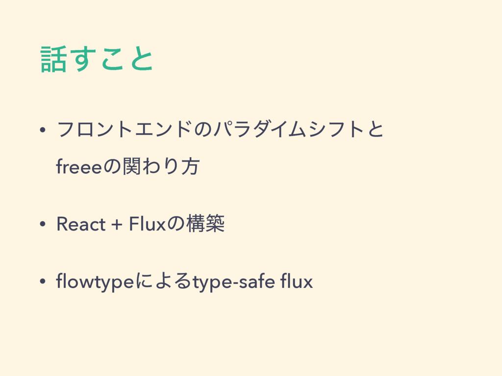 ͢͜ͱ • ϑϩϯτΤϯυͷύϥμΠϜγϑτͱ freeeͷؔΘΓํ • React + ...