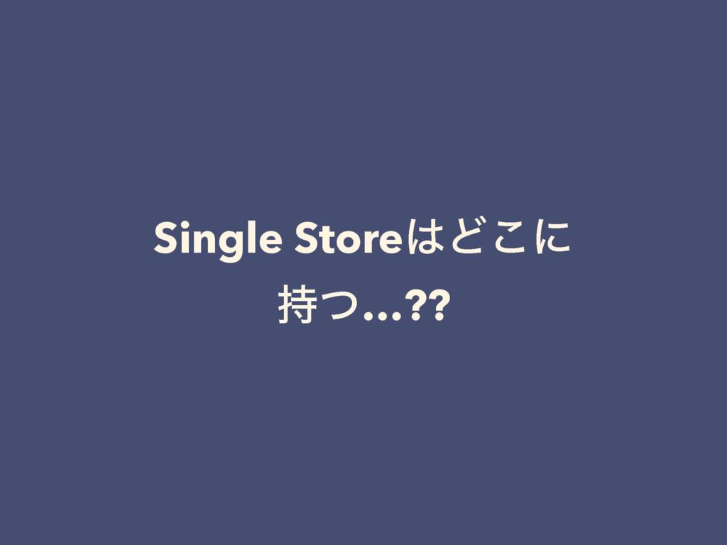 Single StoreͲ͜ʹ ͭ…??