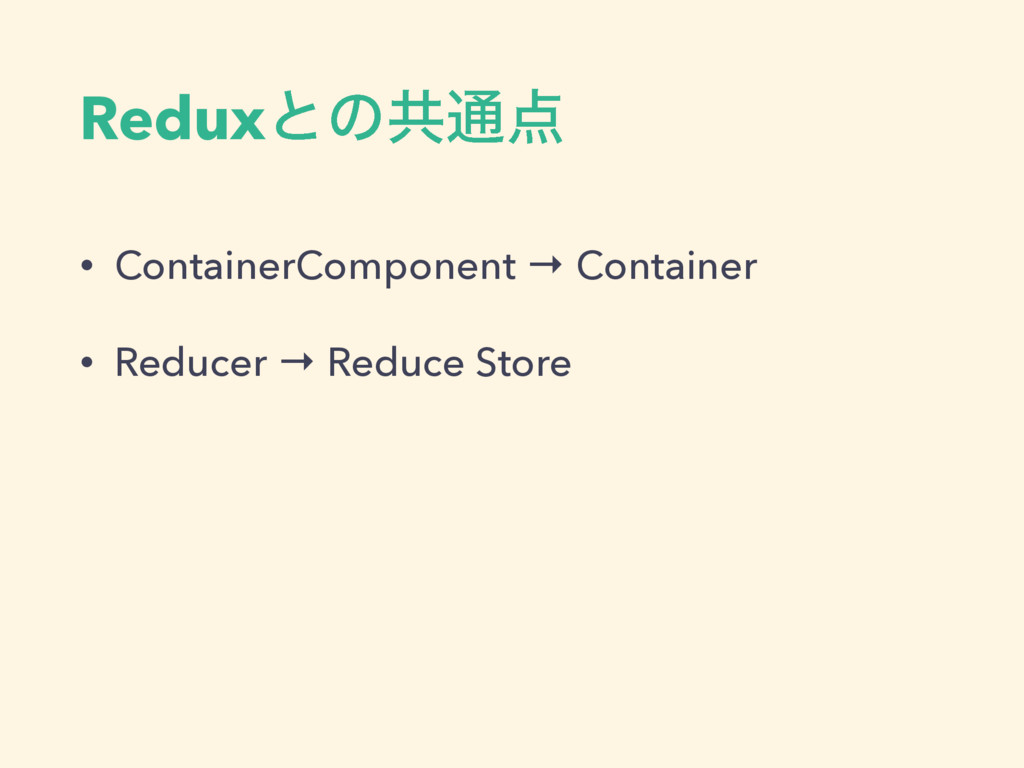 Reduxͱͷڞ௨఺ • ContainerComponent → Container • R...