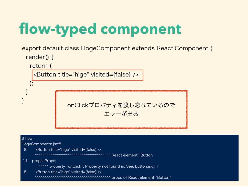 flow-typed component FYQPSUEFGBVMUDMBTT)PHF$P...