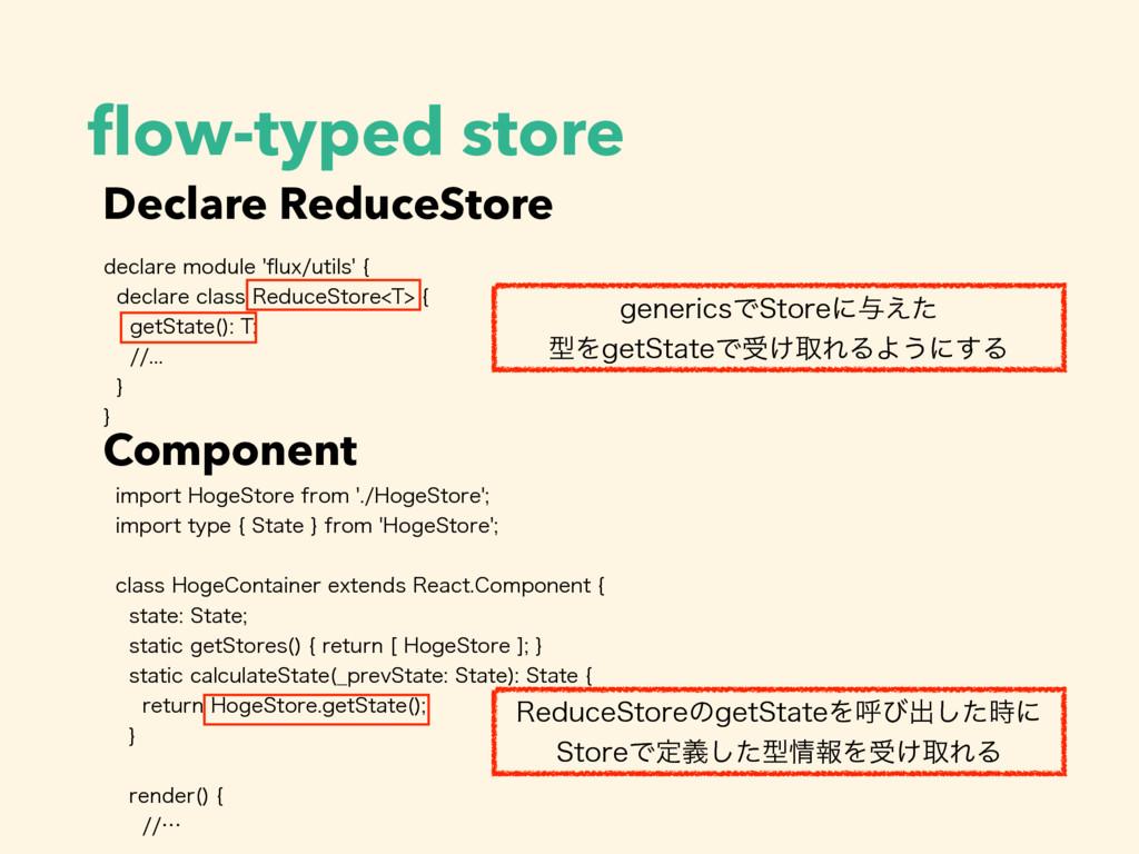 flow-typed store EFDMBSFNPEVMFqVYVUJMT\ ...