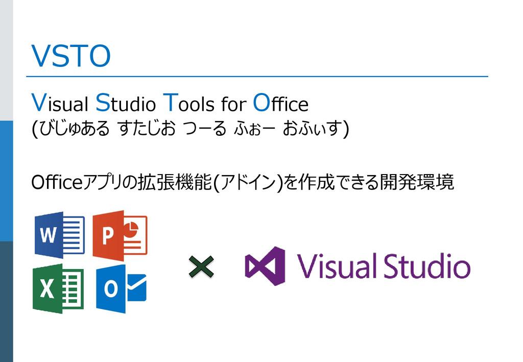 VSTO Visual Studio Tools for Office (びじゅある すたじお...