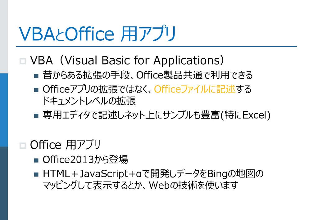 VBAとOffice 用アプリ  VBA(Visual Basic for Applicat...