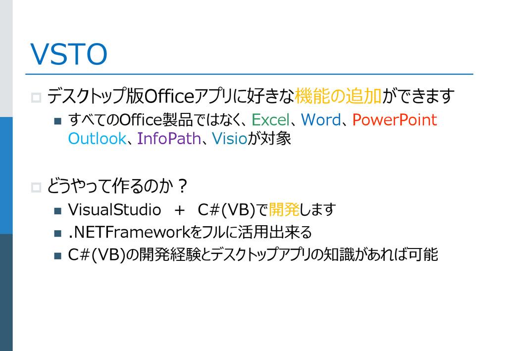 VSTO  デスクトップ版Officeアプリに好きな機能の追加ができます  すべてのOff...