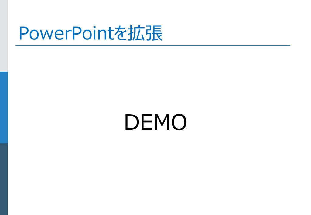 PowerPointを拡張 DEMO