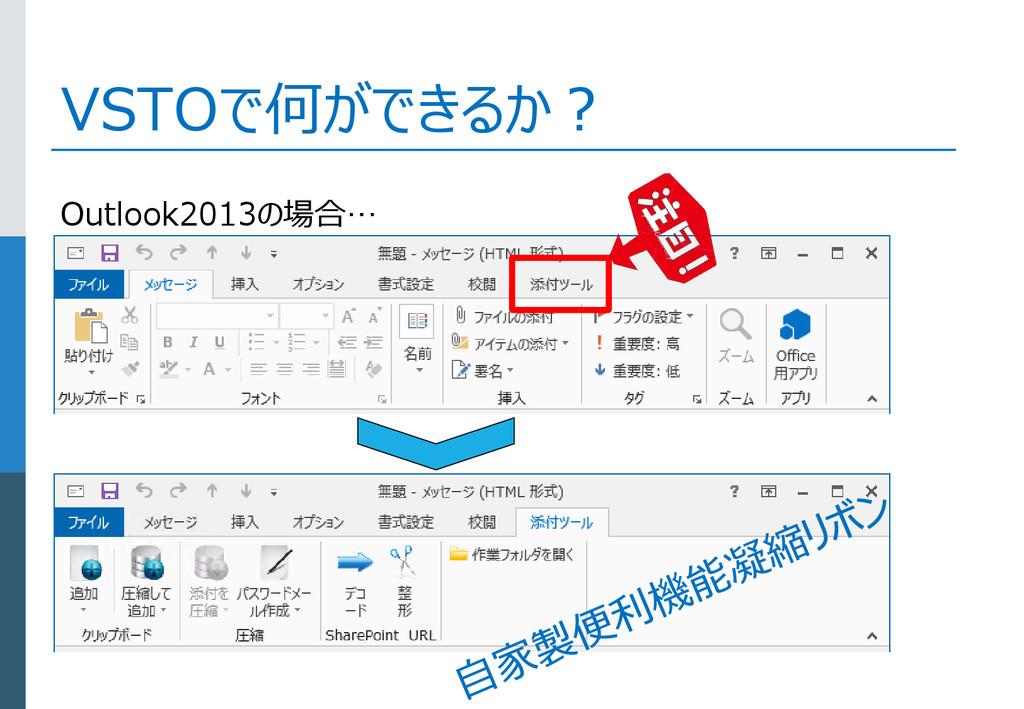 VSTOで何ができるか? Outlook2013の場合…