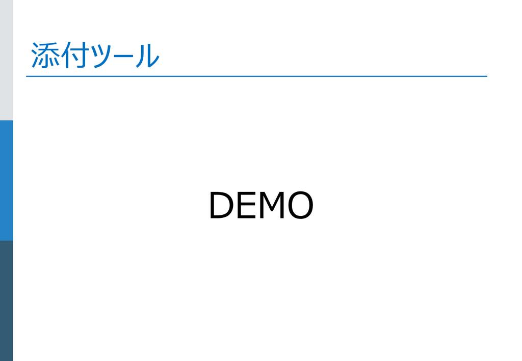 添付ツール DEMO
