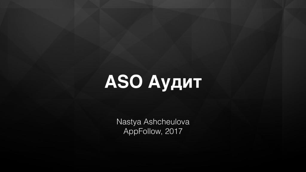 ASO Аудит Nastya Ashcheulova AppFollow, 2017