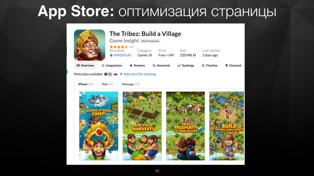 12 App Store: оптимизация страницы
