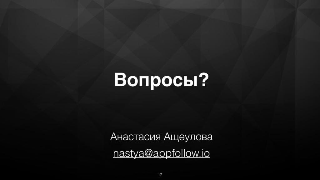 Вопросы? Анастасия Ащеулова nastya@appfollow.io...