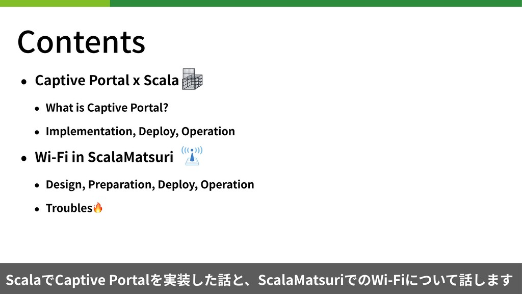 Contents • Captive Portal x Scala • What is Cap...