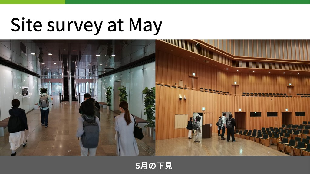Site survey at May 5⽉の下⾒