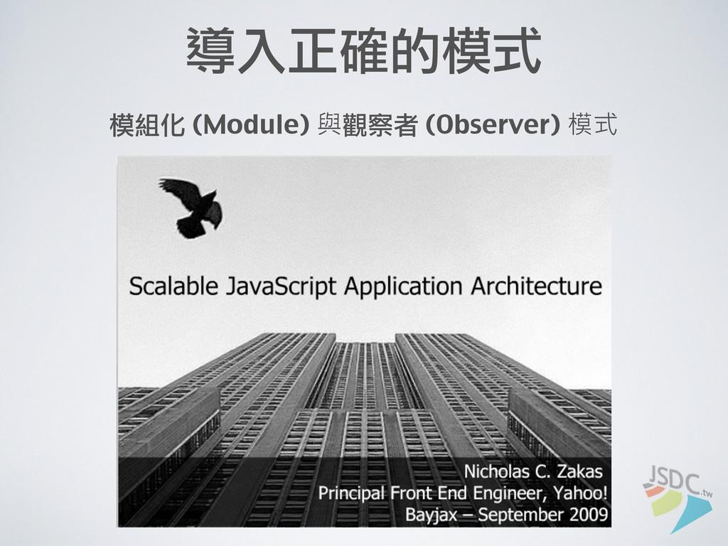 導入正確的模式 模組化 (Module) 與觀察者 (Observer) 模式