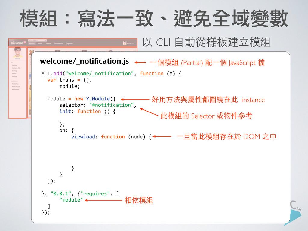 "模組:寫法一致、避免全域變數 YUI.add(""welcome/_notification"",..."