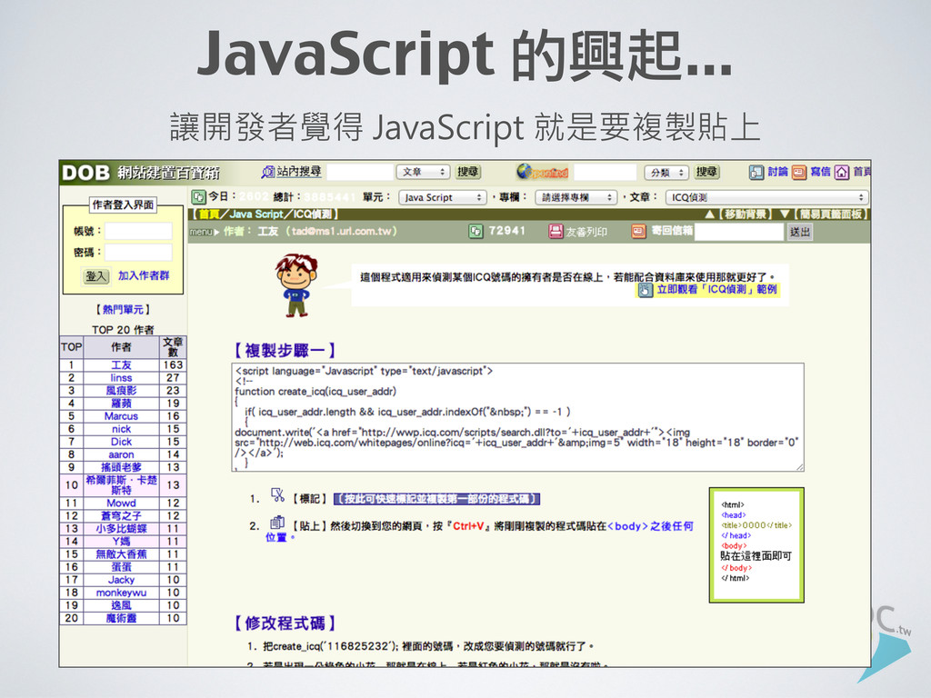 JavaScript 的興起... 讓開發者覺得 JavaScript 就是要複製貼上