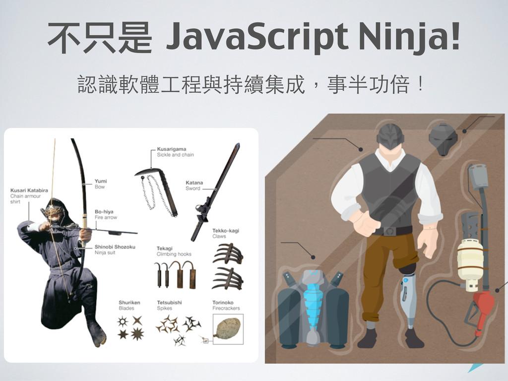 不只是 JavaScript Ninja! 認識軟體⼯工程與持續集成,事半功倍!