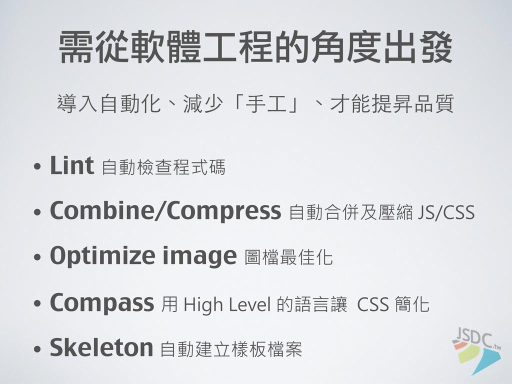 需從軟體工程的角度出發 • Lint 自動檢查程式碼 • Combine/Compress 自...