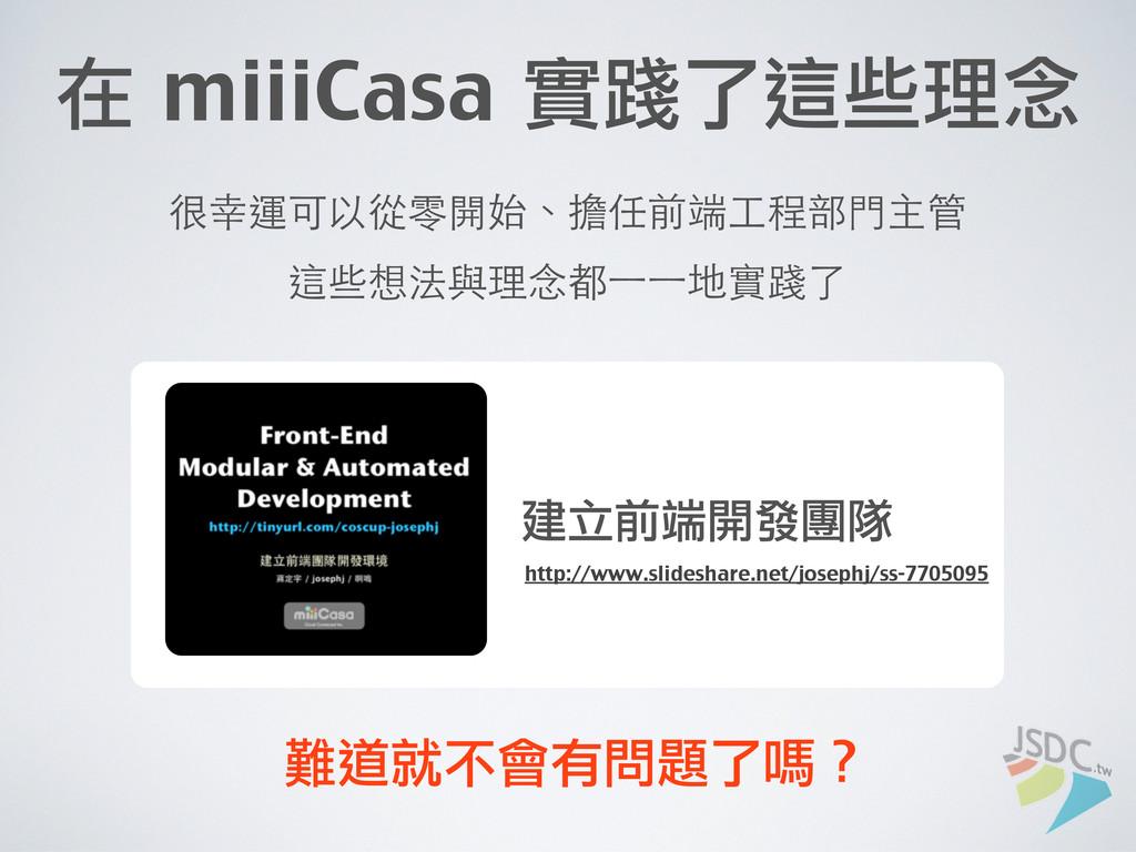 在 miiiCasa 實踐了這些理念 很幸運可以從零開始、擔任前端⼯工程部⾨門主管 這些想...