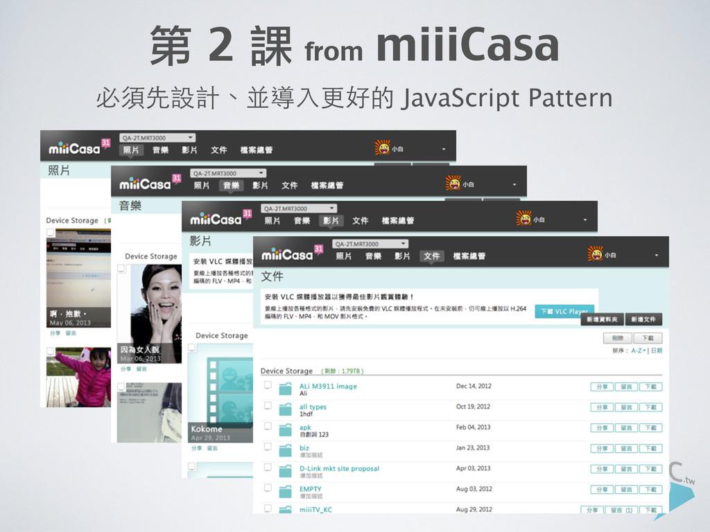 第 2 課 from miiiCasa 必須先設計、並導⼊入更好的 JavaScript ...