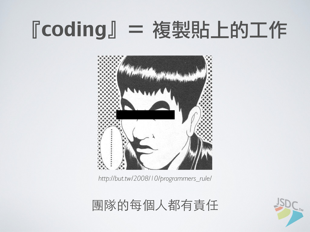 『coding』= 複製貼上的工作 http://but.tw/2008/10/progra...