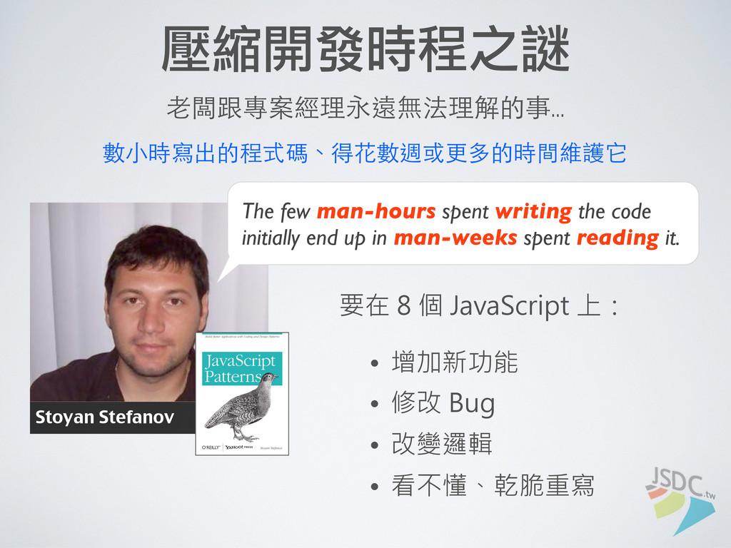 壓縮開發時程之謎 Stoyan Stefanov The few man-hours spen...