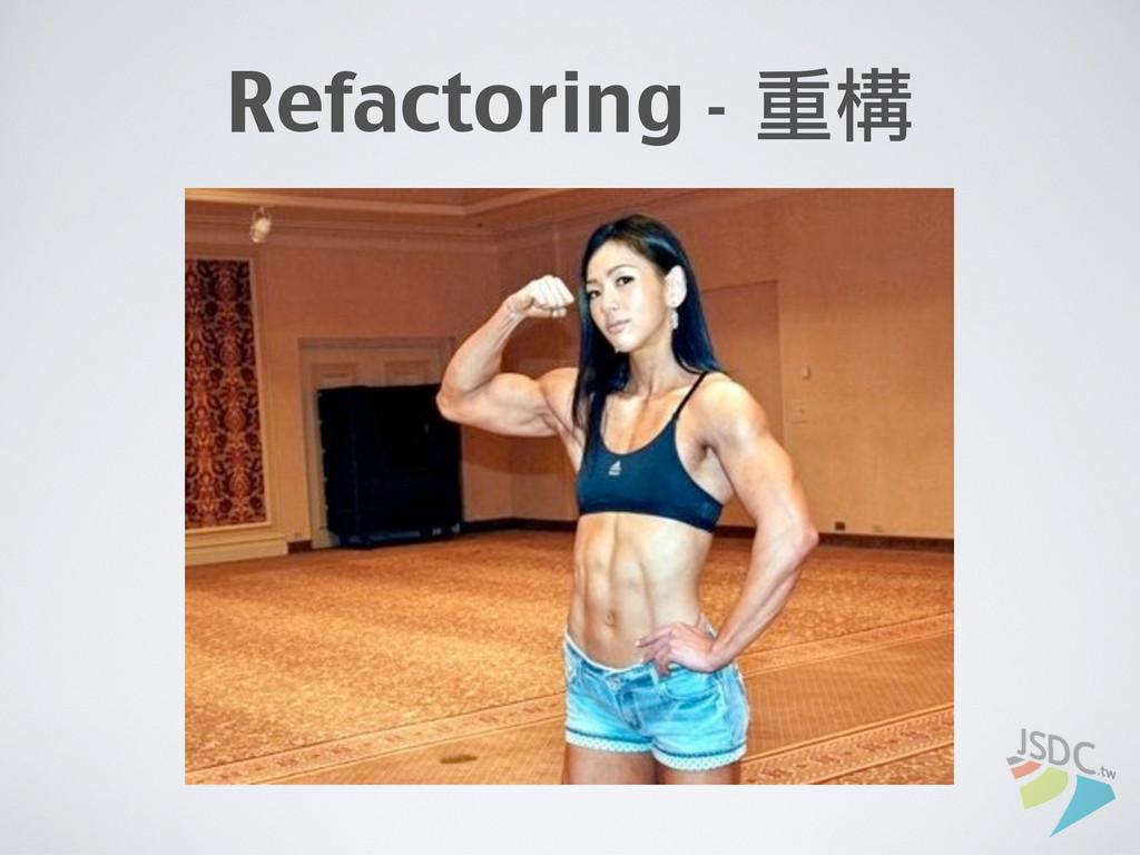 Refactoring - 重構